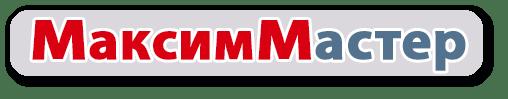 Логотип МакимМастер